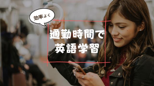 通勤時間の英語の勉強方法