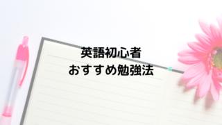 英語初心者におすすめの勉強法