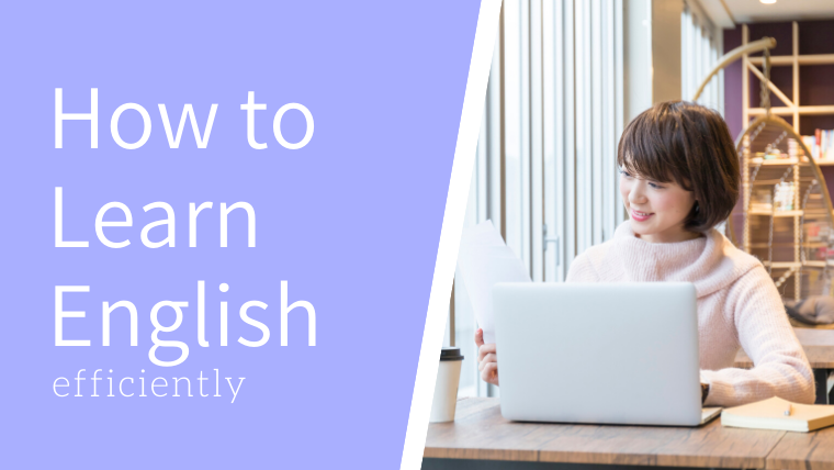 英語の勉強をしたい社会人が短期間で英語を勉強できる方法