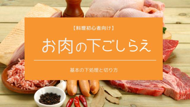 お肉の下ごしらえの方法と切り方