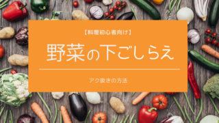 野菜の下ごしらえ【アク抜きの方法】