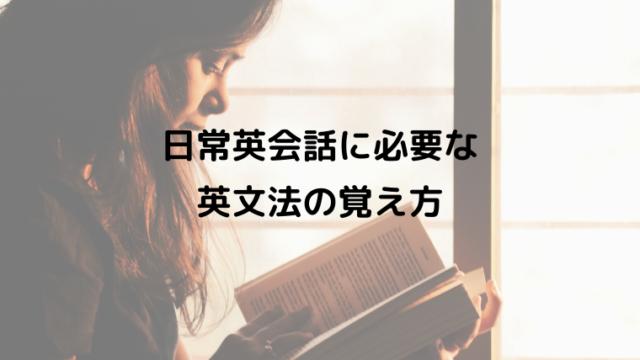 【英会話初心者】中学で習う英語の文法