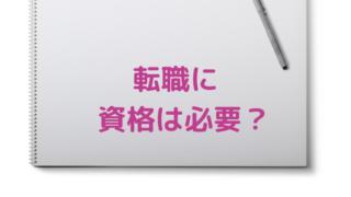 【20代女性】転職ための資格は必要?