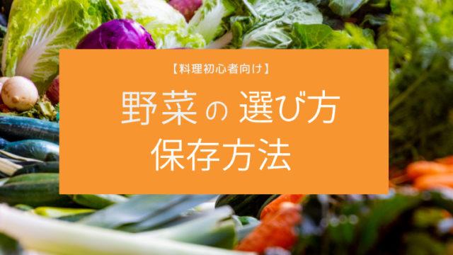 野菜の選び方と保存方法