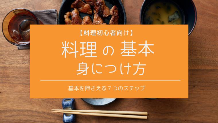 料理の基本知識はどう学ぶ?【初心者が身につけたい基本知識】