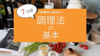 調理法の基本【7つの調理法の特徴とポイント】