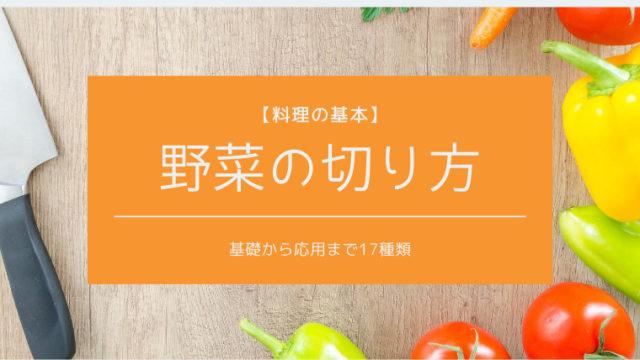 料理の基本、野菜の切り方をマスターしよう!【基礎から応用まで】