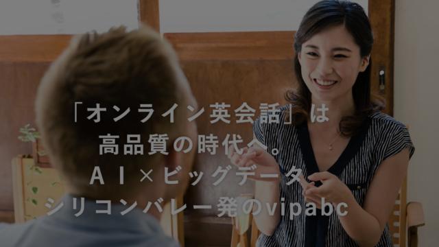 Vipabcの評判と口コミを紹介【実際に無料体験を受けてみた】