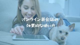 【オンライン英会話】毎日効果的に英語力を伸ばす方法