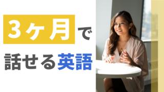 3ヶ月で英語を話せるようになる勉強方法
