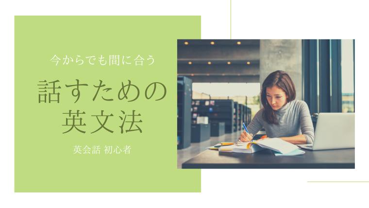 英会話に使える文法を身につける方法
