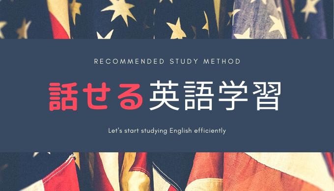 英語初心者におすすめの独学とは?【話せるようになる勉強法】