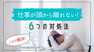 仕事が頭から離れない!ストレスから脱出するための6つの方法