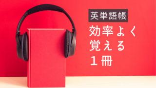 【社会人の英語初心者向け】おすすめの英単語帳と覚え方