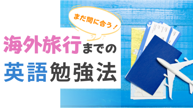 海外旅行で話せる英語を身につける勉強法