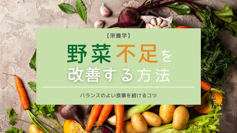 【野菜の栄養】何をどれだけ食べたらいいの?野菜不足を解消するコツ